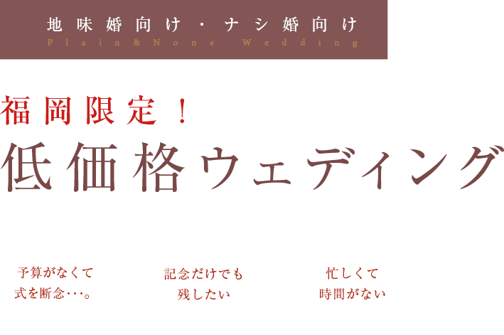 福岡限定!低価格ウェディング