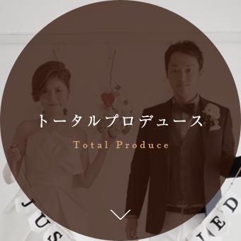 トータルプロデュース